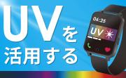 banner3_UV-s-5420