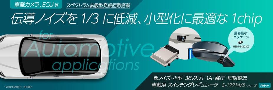 車載カメラ、ECU等の電動ノイズを1/3に低減、小型化に最適な1Chip。車載用スイッチングレギュレータ S-19914/S-19915シリーズ