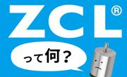 ZCLとは?