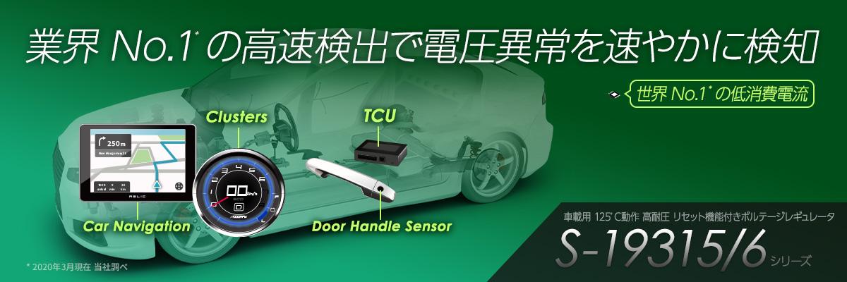 業界No.1*の高速検出で電圧異常を速やかに検知。世界No.1*の低消費電流 車載用 125°C動作 高耐圧 リセット機能付きボルテージレギュレータ S-19315/6シリーズ
