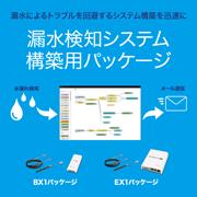 漏水検知システム構築用パッケージ